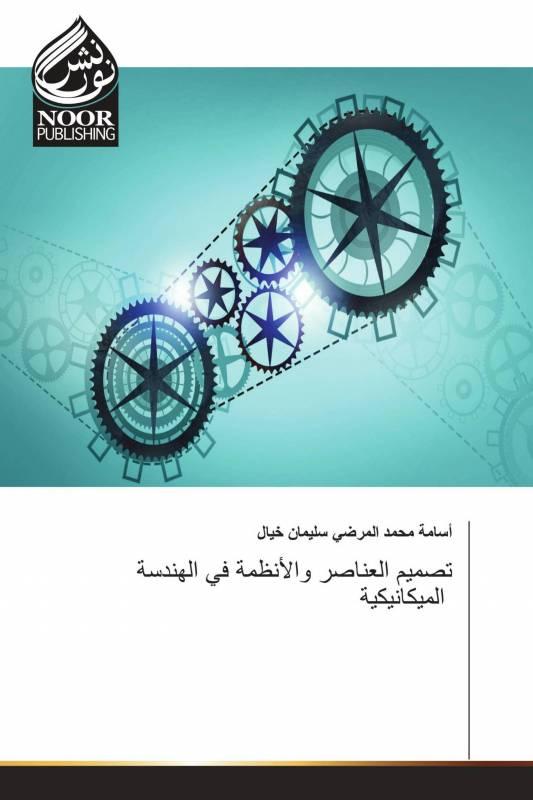 تصميم العناصر والأنظمة في الهندسة الميكانيكية